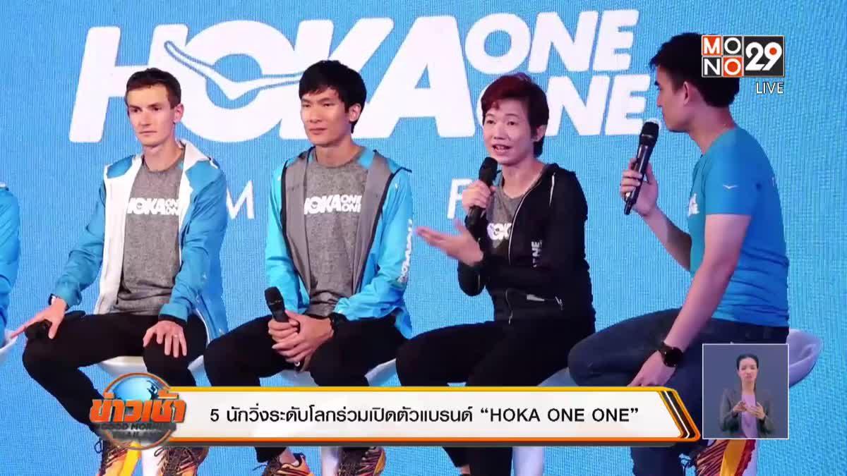 """5 นักวิ่งระดับโลกร่วมเปิดตัวแบรนด์ """"HOKA ONE ONE"""""""