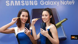 Samsung เปิดตัว Galaxy Note9 ในไทยอย่างเป็นทางการ ชูจุดเด่น S Pen เปิดขาย 24 สิงหาคมนี้