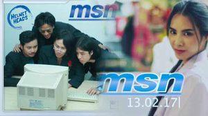 "Helmetheads ส่งซิงเกิ้ลใหม่ ""MSN"" เธอคนที่ใช่อาจจะอยู่เพียงแค่คนใกล้ตัว"