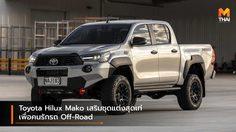 Toyota Hilux Mako เสริมชุดแต่งสุดเท่เพื่อคนรักรถ Off-Road