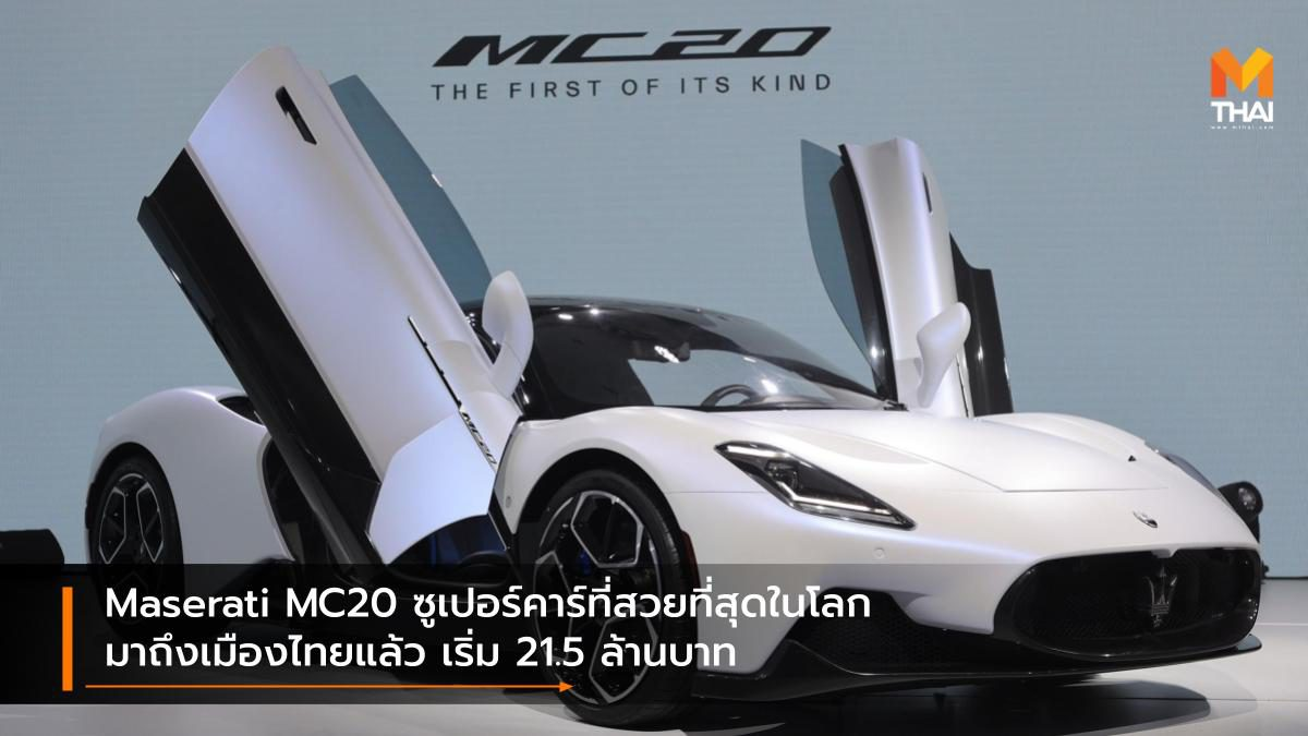 Maserati MC20 ซูเปอร์คาร์ที่สวยที่สุดในโลกมาถึงเมืองไทยแล้ว เริ่ม 21.5 ล้านบาท