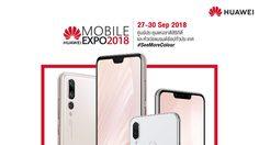 HUAWEI จัด 3 ไฮไลท์เด็ด ต้อนรับสุดยอดมหกรรมมือถือ Thailand Mobile Expo 2018