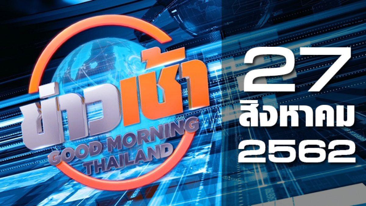 ข่าวเช้า Good Morning Thailand 27-08-62