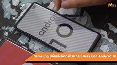 Samsung ปล่อยอัปเดต Android 10 beta สำหรับ Galaxy Note 10 และ S10