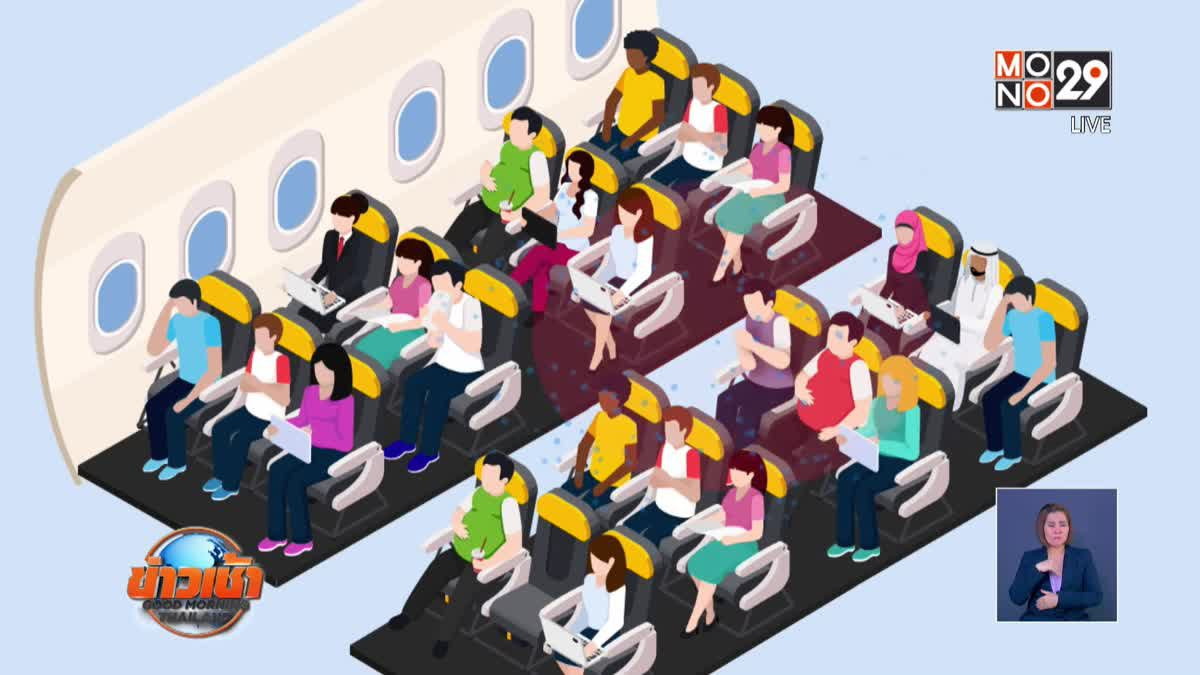 งานวิจัยพบที่นั่งบางตำแหน่งบนเครื่องบิน เสี่ยงรับเชื้อไวรัสสูง