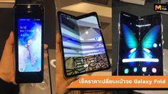 เช็คราคาเปลี่ยนหน้าจอแสดงผล Samsung Galaxy Fold ที่สูงถึง 18,000 บาท