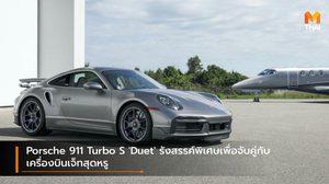 Porsche 911 Turbo S 'Duet' รังสรรค์พิเศษเพื่อจับคู่กับเครื่องบินเจ็ทสุดหรู