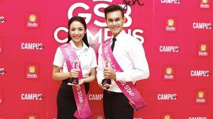 ผู้ชนะเลิศ GSB Gen Campus Starภาคตะวันออกเฉียงเหนือ
