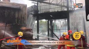 สั่งปิดชั่วคราว! โรงงานเฟอร์นิเจอร์ไฟไหม้ที่ จ.ชลบุรี มีผู้เสียชีวิต 2 คน บาดเจ็บ 13 คน