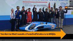 เยาวชนวิทยาลัยการอาชีพสว่างแดนดิน คว้าแชมป์รถอีโค่ระดับนานาชาติที่ญี่ปุ่น
