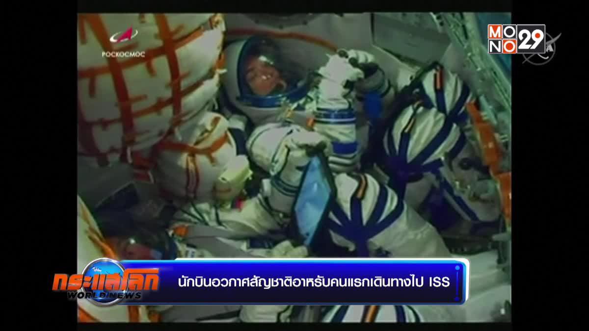 นักบินอวกาศสัญชาติอาหรับคนแรกเดินทางไป ISS