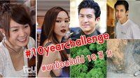 #10yearchallenge ชาเลนจ์ย้อนความทรงจำ ที่มีมากกว่าการอวดรูปเกาะกระแสเรียกยอดไลค์!!