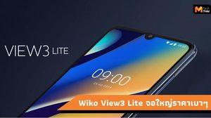 เปิดตัว Wiko View3 Lite กล้องหลังคู่ ฟังก์ชั่นครบ ในราคาเบาๆ