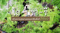 ไล-บรา-รี่ (Library Cafe) สร้างความสุขผ่านธรรมชาติในพื้นที่สีเขียว