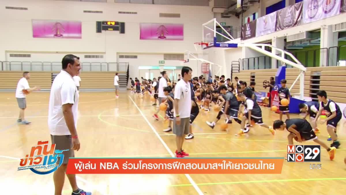 ผู้เล่น NBA ร่วมโครงการฝึกสอนบาสฯให้เยาวชนไทย