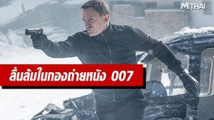 หนัง 007 ลำดับที่ 25 หยุดกองชั่วคราว!! หลัง แดเนียล เคร็ก ได้รับบาดเจ็บลื่นล้มในกองถ่าย