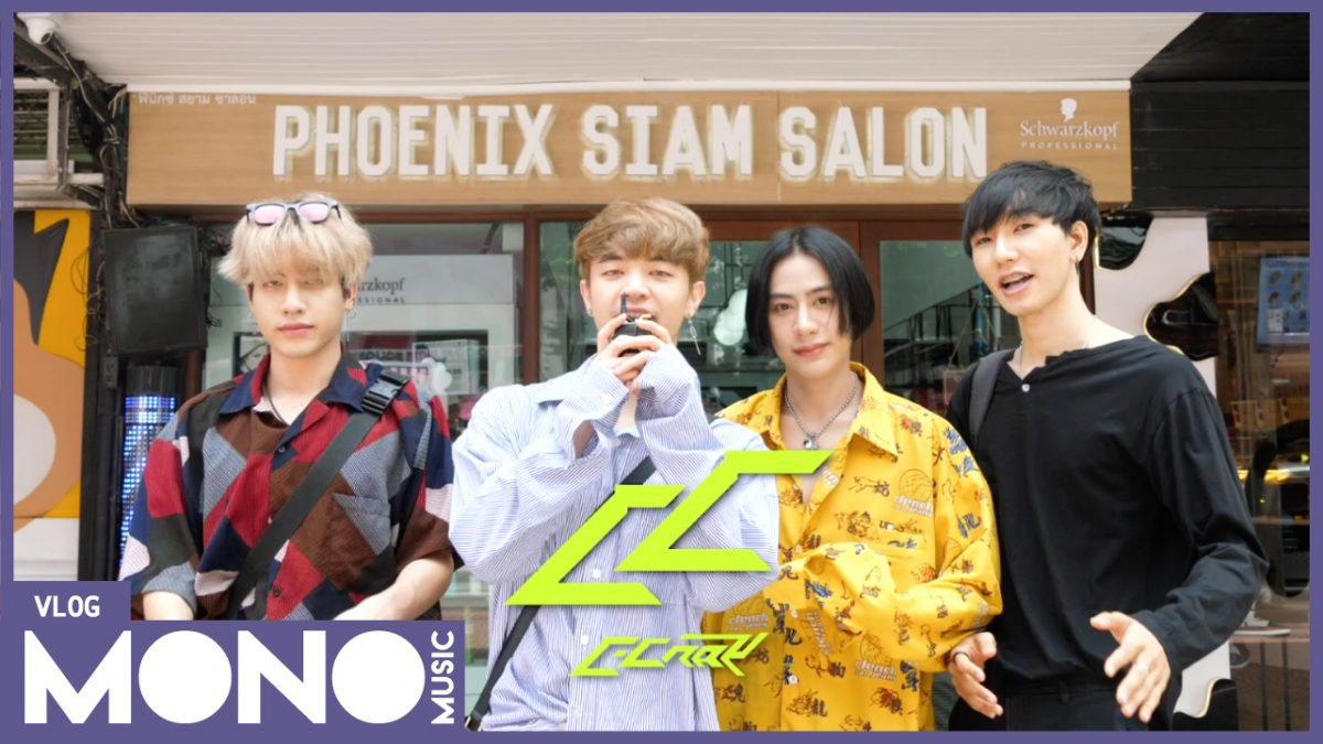 [CRAY-C TIME] C-CRAY x Phoenix Siam Salon การ Makeover หน้าผมสุดปังของ 4 หนุ่ม C-CRAY