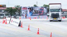 UD Trucks ประเทศไทย ได้ตัวแทนสุดยอดนักขับเข้าชิงแชมป์โลกสนาม ญี่ปุ่น