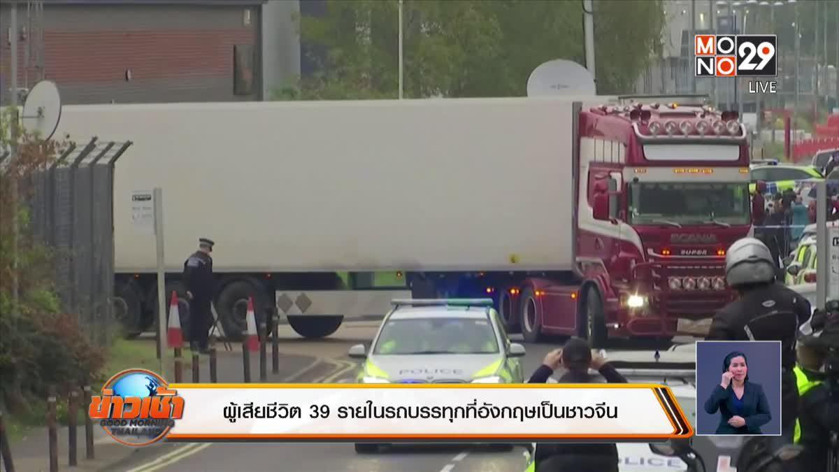 ผู้เสียชีวิต 39 รายในรถบรรทุกที่อังกฤษเป็นชาวจีน