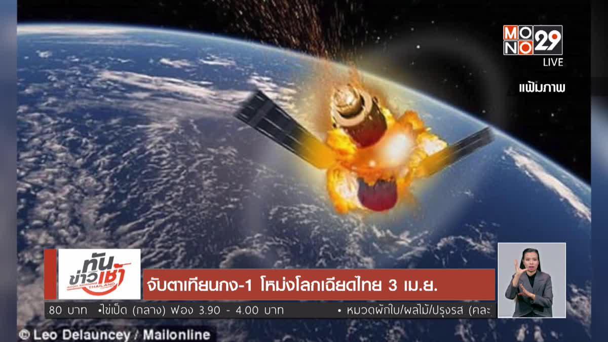 จับตาเทียนกง-1 โหม่งโลกเฉียดไทย 3 เม.ย.