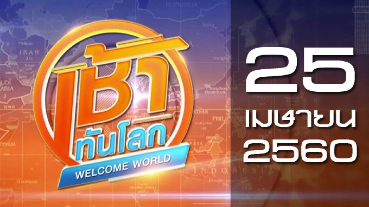 เช้าทันโลก Welcome World 25-04-60