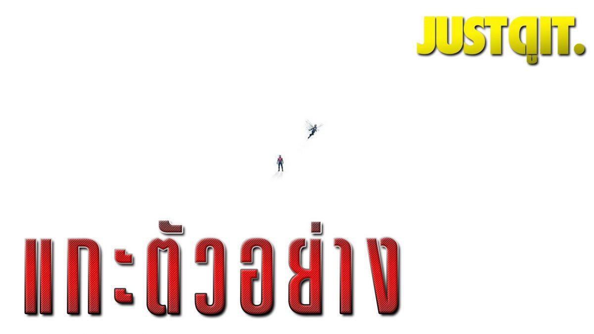 แกะตัวอย่าง ANT-MAN & THE WASP #JUSTดูIT