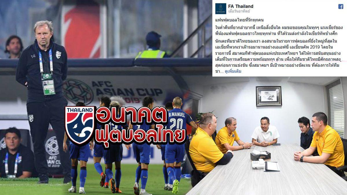 อนาคตฟุตบอลไทย 08-01-62