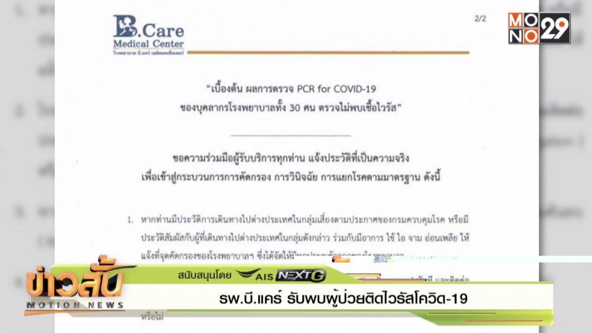 รพ.บี.แคร์ รับพบผู้ป่วยติดไวรัสโควิด-19