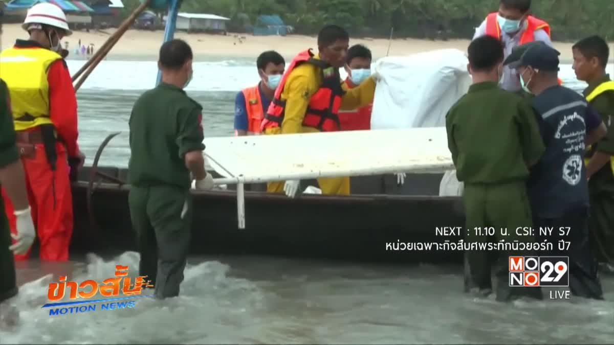 พบร่างผู้เสียชีวิต 29 รายจากเหตุเครื่องบินเมียนมาตก