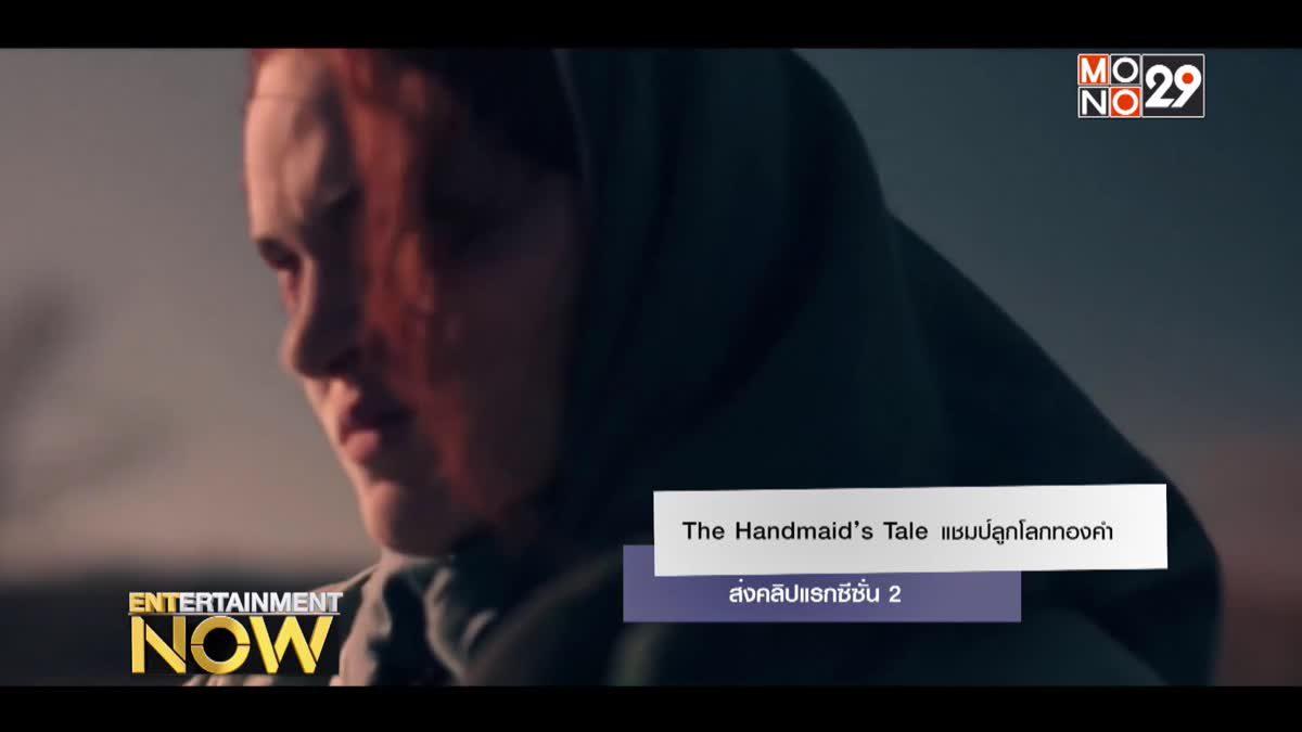 The Handmaid's Tale ซีรีส์ดราม่าแชมป์ลูกโลกทองคำ ส่งคลิปแรกซีซั่น 2