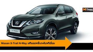 Nissan X-Trail N-Way เสริมออพชั่นระดับพรีเมี่ยม เพื่อการเดินทางที่มีสีสัน