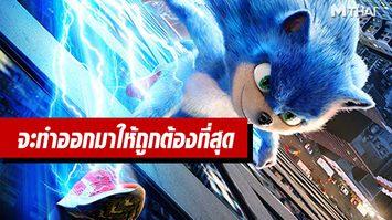 ผู้พากย์เสียง โซนิก ในหนัง Sonic the Hedgehog ยืนยัน ดีไซน์ใหม่จะทำออกมาให้ถูกต้อง