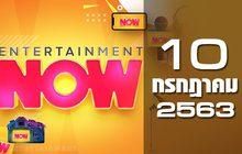Entertainment Now 10-07-63