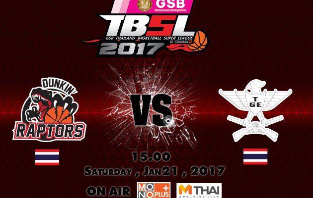 ไฮไลท์ การแข่งขันบาสเกตบอล GSB TBSL2017  Dunkin' Raptors VS TGE (ไทยเครื่องสนาม) 21/01/60