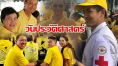 ดาราใส่เสื้อเหลือง เฝ้ารับเสด็จฯ ในหลวง ร.10 พระราชพิธีบรมราชาภิเษก