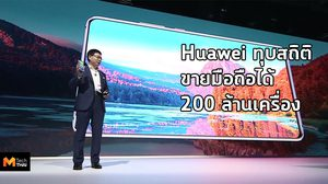 หัวเว่ยสร้างสถิติใหม่ ทำยอดขายสมาร์ทโฟนทะลุ 200 ล้านเครื่อง ในปี 2018