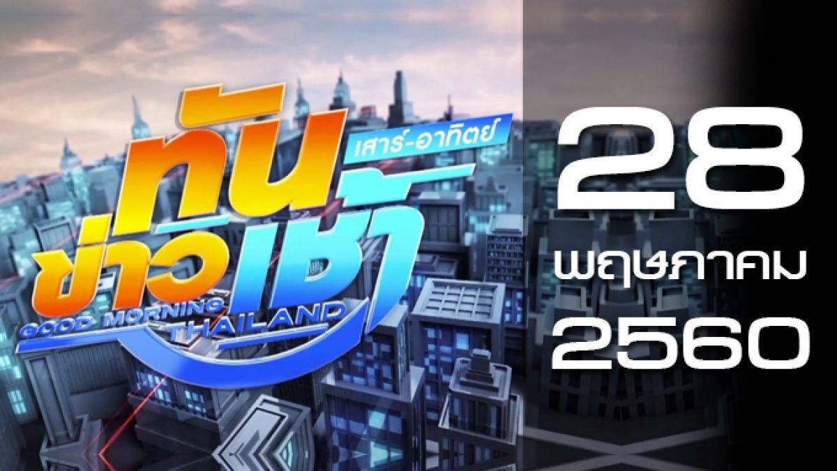 ทันข่าวเช้า เสาร์-อาทิตย์ Good Morning Thailand 28-05-60