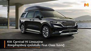 KIA Carnival Hi Limousine จัดหรูล้ำชุดใหญ่ ดุจนั่งในชั้น First Class ในรถตู้