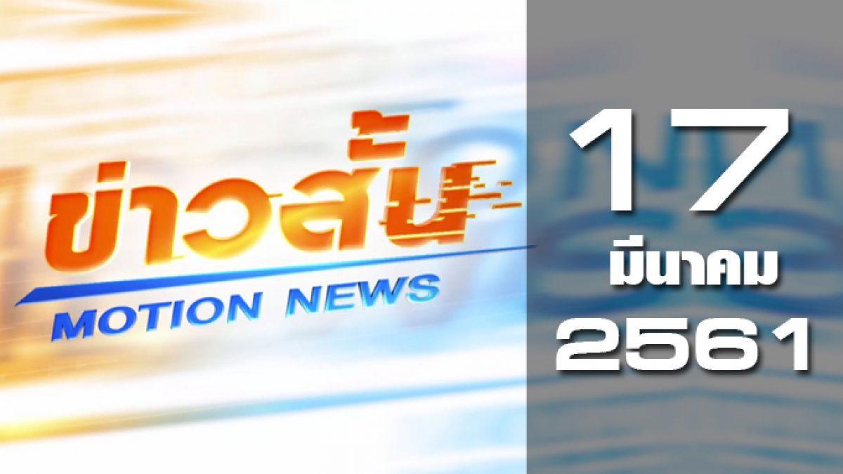 ข่าวสั้น Motion News Break 1 17-03-61
