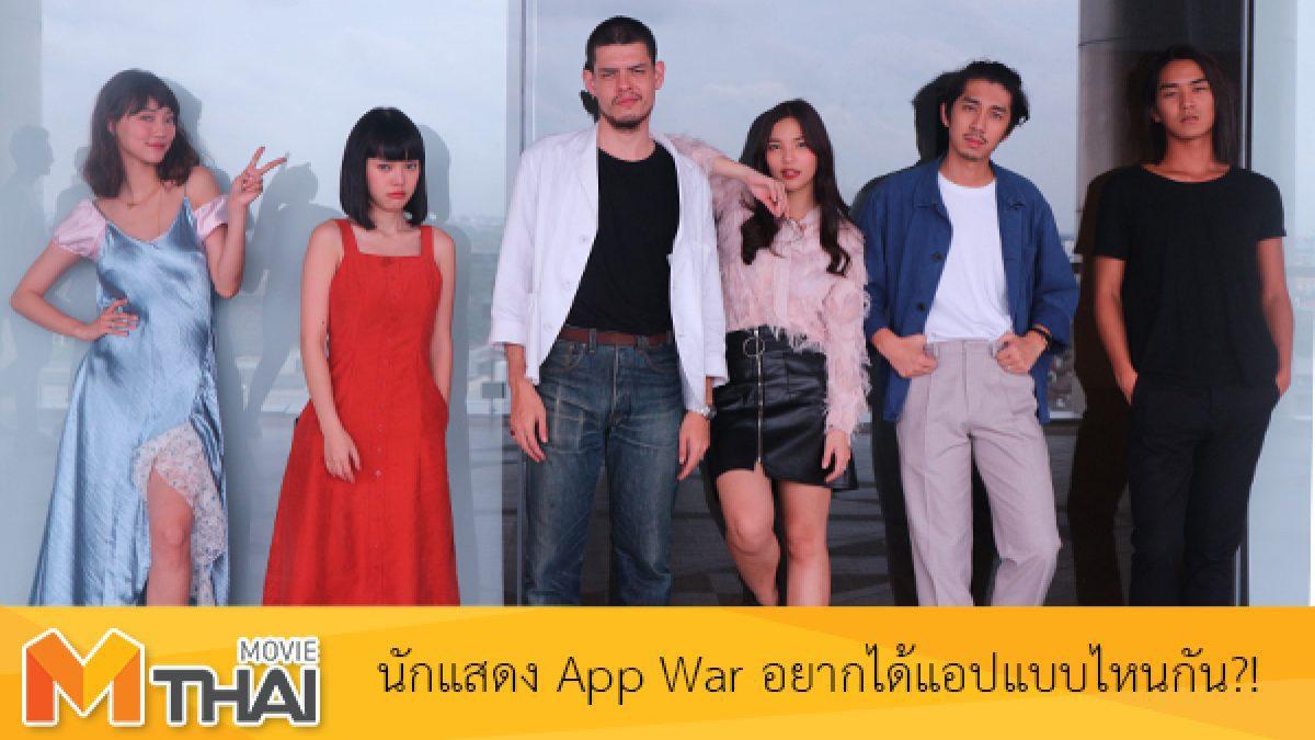 ถามมาตอบไป!! เหล่านักแสดง App War อยากได้แอปแบบไหนกัน?!