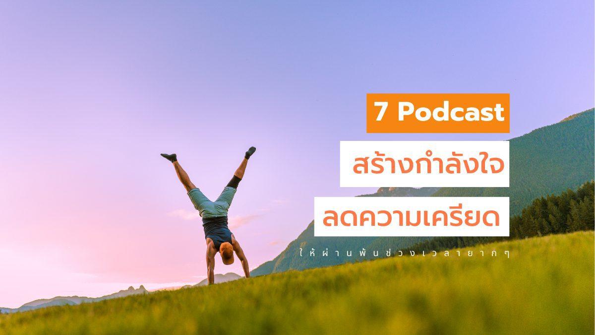 7 พอดแคสต์ ลดความเครียด สร้างกำลังใจ ให้ผ่านพ้นช่วงเวลายากๆ