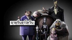 ทุกครอบครัวล้วนมีความแตกต่าง!! พบตัวอย่างแรกจากหนังแอนิเมชั่น The Addams Family