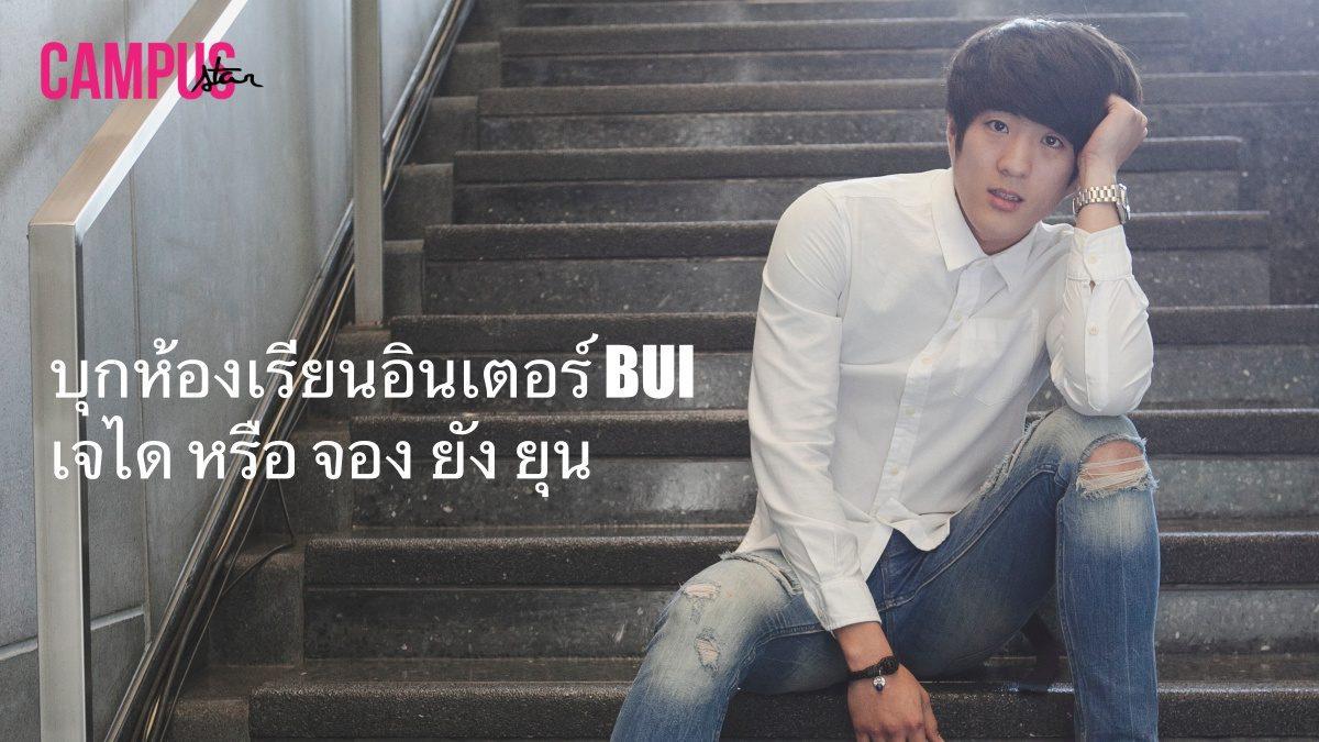 บุกห้องเรียนอินเตอร์ BUI ของเจได หรือ จอง ยัง ยุน หนุ่มเกาหลีขี้เล่นน่ารัก