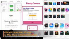 เตือนภัย!! แอพกล้องถ่ายภาพ 30 แอพใน Play Store แฝงมัลแวร์แอบเก็บข้อมูลผู้ใช้