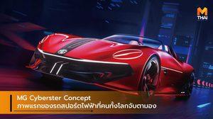 MG Cyberster Concept ภาพแรกของรถสปอร์ตไฟฟ้าที่คนทั้งโลกจับตามอง