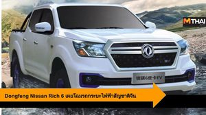 Dongfeng Nissan Rich 6 เผยโฉมรถกระบะพลังงานไฟฟ้าสัญชาติจีน