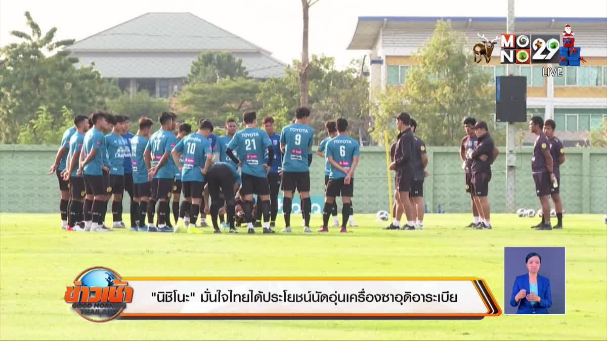 """""""นิชิโนะ"""" มั่นใจไทยได้ประโยชน์นัดอุ่นเครื่องซาอุดิอาระเบีย"""