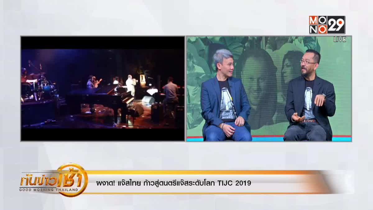 ผงาด! แจ๊สไทย ก้าวสู่ดนตรีแจ๊สระดับโลก TIJC 2019