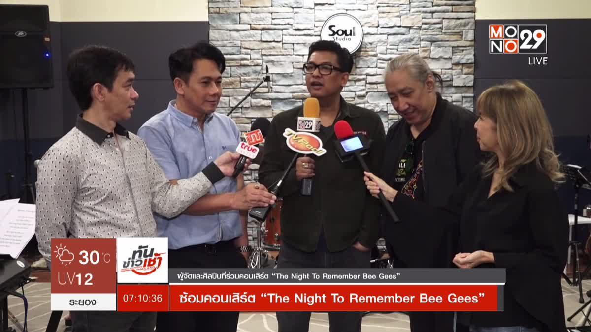 """ซ้อมคอนเสิร์ต """"The Night To Remember Bee Gees"""""""