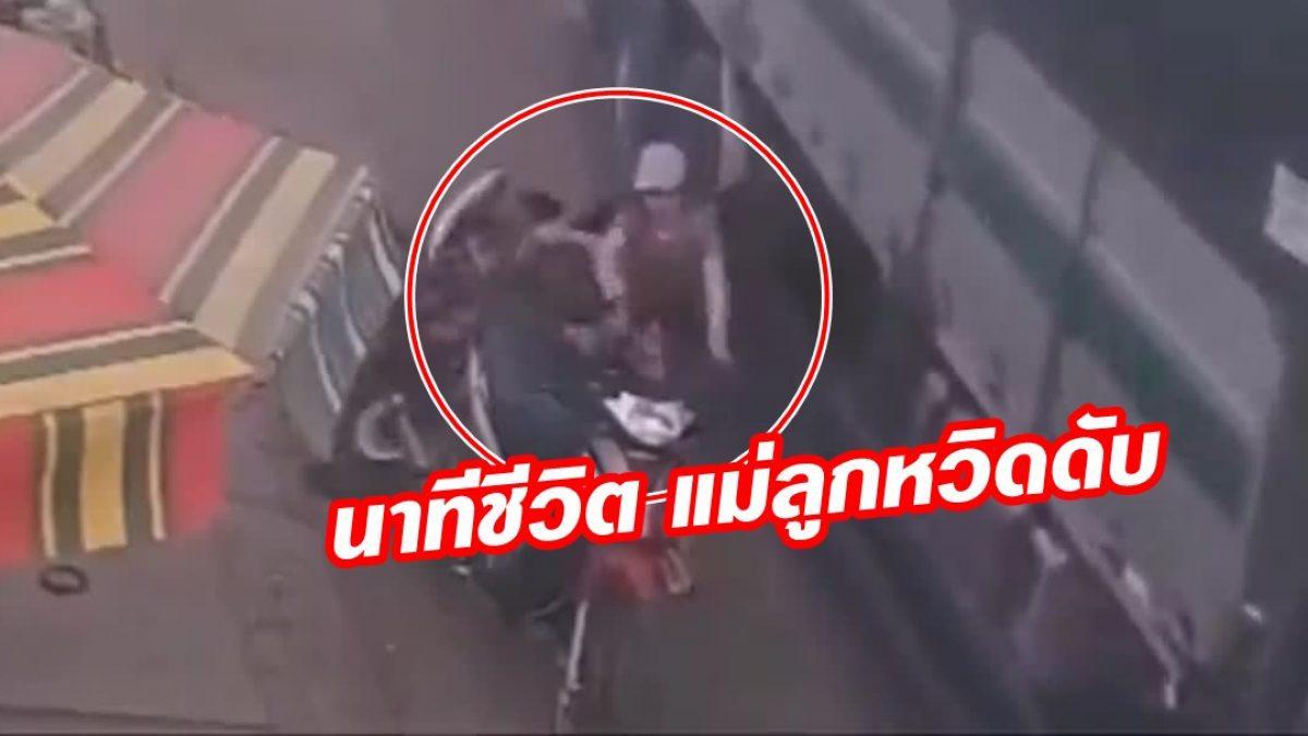 คลิปอุทาหรณ์ CCTV จับภาพ นาทีแม่ลูกเฉียดตาย หวิดโดนสิบล้อทับ